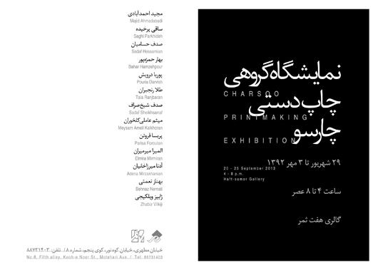 ششمین دوره نمایشگاه چاپ دستی چارسو